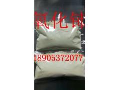 稀土氧化铈抛光粉用-氧化铈免费咨询