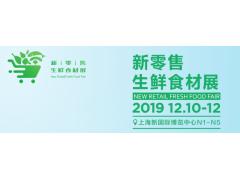 2019上海新零售生鲜食材展会报名