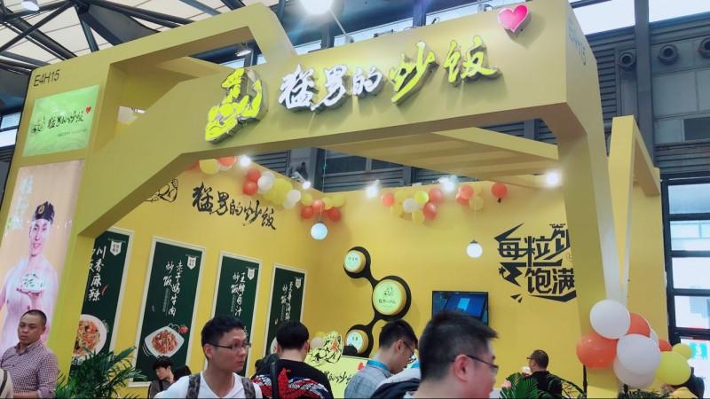 2020年上海国际餐饮加盟博览会预定