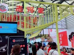 2020年上海餐饮加盟展报名参展