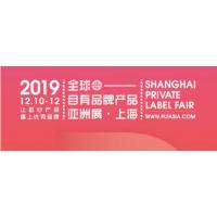 2020年上海自有品牌展览会开始报