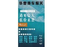上海港拖车报关,上海港进出口拖车