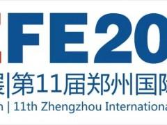 2020郑州消防展|河南消防展|郑州消防展会