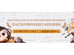 2020年上海国际烘焙食品展览会报名