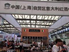 2020年上海国际烈性葡萄酒展览会