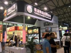 2020中国餐饮工业博览会(上海)