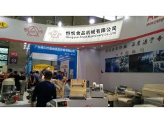 2020年上海国际食品加工包装机械博