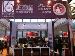 2020年上海国际进口葡萄酒及果酒展