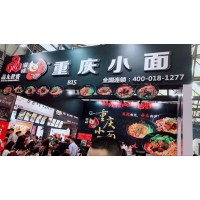 2020年上海国际餐饮连锁加盟展览会报名