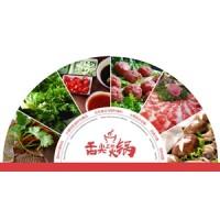 2020年上海国际火锅食材加盟展览会报名