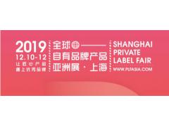 2020年上海国际自有品牌代加工产品