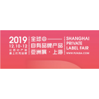 2020年上海国际自有品牌plf亚洲