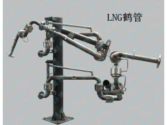 供应LNG低温鹤管装卸臂