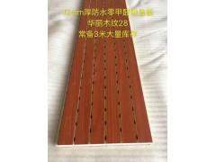 木质开槽吸声板 环保装饰吸音板 办