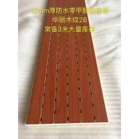 木质开槽吸声板 环保装饰吸音板