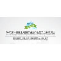 2020年上海国际进口食品及果蔬饮