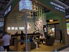 2020年上海国际餐饮加盟信息化展览
