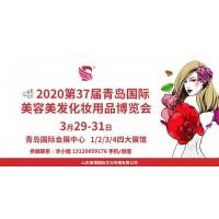2020年青岛美博会-2020年春季青