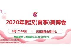 2020年武汉美博会-2020年武汉夏季美