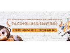 2020年上海国际烘焙食品及模具展览