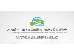 2020年上海国际进口食品及休闲食品展