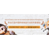 2020年上海国际烘焙展览会报名参展