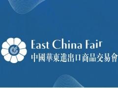2020年上海华东商品交易会报名