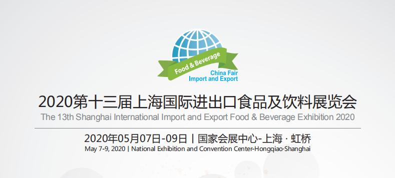 2020年上海国际进口食品及饮料展览会报名