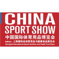 2020年上海国际体博会暨运动营养
