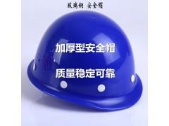 国标安全帽报价及厂家 玻璃钢安全帽
