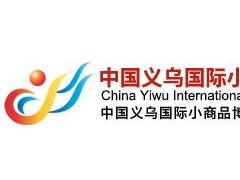 2020中国义乌小商品(标准)博览会