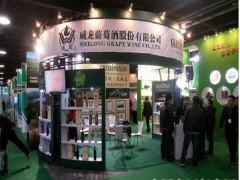 2020年上海国际葡萄酒博览会