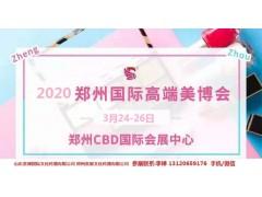 2020年郑州美博会/2020年3月份郑州