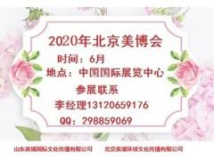 2020年北京美博会-2020年北京国际美
