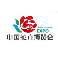 2020中国北京国际花卉园艺博览会