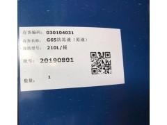 BASF冷却液G65 GLYSANTIN G65 pink
