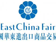 2020年华东进出口商品展览会(2020华交会)