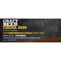 2020年上海啤酒及设备展CBCE