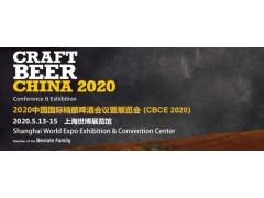 2020上海国际啤酒酿造技术展会
