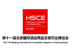 2020中国智慧酒店用品展览会