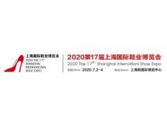2020年第十七届上海国际鞋展会