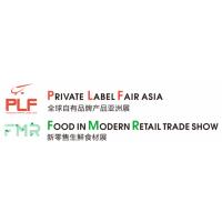 2020上海自有品牌展|OEM代工展