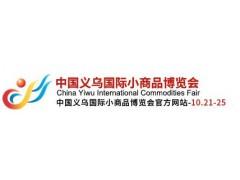 2020年义乌国际小商品博览会(义博