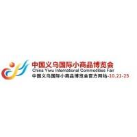 2020年义乌国际小商品博览会(义