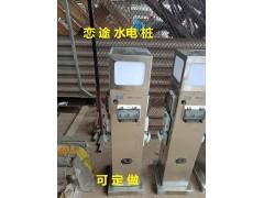 HW-27 恋途 智能水电桩 水电箱 水电