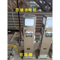 HW-27 恋途 智能水电桩 水电箱 水电柱 水电柜