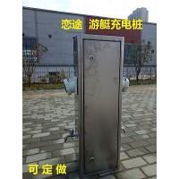 HW-30 恋途 水电箱 水电柱 游艇充电桩