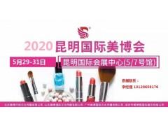 欢迎光临2020年昆明美博会网站