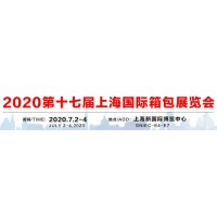 2020上海国际箱包手袋材料展会