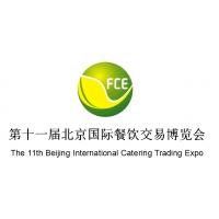 2020北京国际餐饮连锁博览会